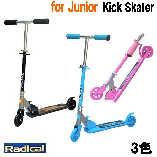 キックスケーター ジュニア キッズ キックボード ローラースケート 子供用 Radical