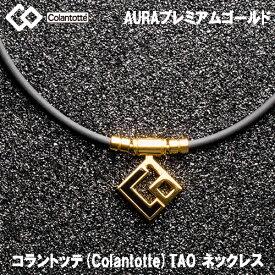 コラントッテ TAO ネックレス AURA アウラ プレミアムゴールド磁気ネックレス 宇野昌磨 Colantotte 正規品