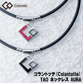 コラントッテ ネックレス TAO アウラ AURA 磁気ネックレス Colantotte 正規品