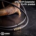 コラントッテ(Colantotte)ネックレス/ネックレスクレスト/プレミアムカラー/首・肩の血行改善/磁気ネックレス/医療機器/正規品/送料無料