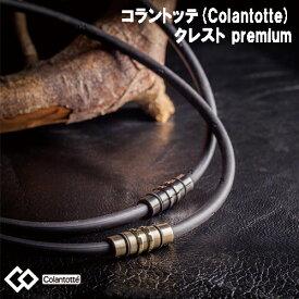 【ポイント10倍】コラントッテ ネックレス クレスト プレミアムカラー 磁気ネックレス Colantotte 正規品