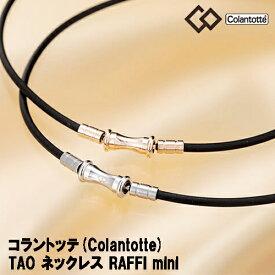 コラントッテ 磁気ネックレス TAO ラフィ ミニ シャンパンゴールド RAFFI mini ネックレス Colantotte 正規品