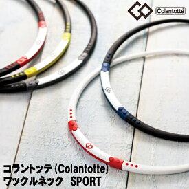コラントッテ 磁気ネックレス ワックルネック スポート SPORT ネックレス Colantotte 正規品