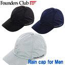 レインキャップ ゴルフ 雨用 帽子 メンズ キャップ ファウンダース メール便で送料無料!! 代引発送は出来ません