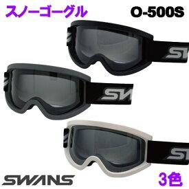 スキーゴーグル 大人用 スノーゴーグル ワイド設計 UVカット 紫外線カットレンズ O-500S