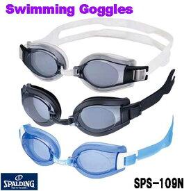 スポルディングスイムゴーグル スポルディング一般用スイムゴーグル 水泳用ゴーグル 一般用水泳用ゴーグル sps-109n