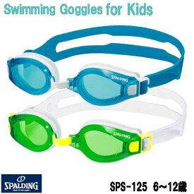 スポルディング スイムゴーグル ジュニア 子供用 水泳用ゴーグル 水泳用ゴーグル 6-12才対応モデル SPS-125