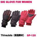 スキーグローブスノーグローブレディース女性用シンサレート防寒グローブ防寒手袋保温sp-120