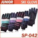 ジュニアスキーグローブ/スキーグローブジュニア/ジュニア用スキー手袋/子供用スキーグローブ/子ども用防寒手袋/メー…