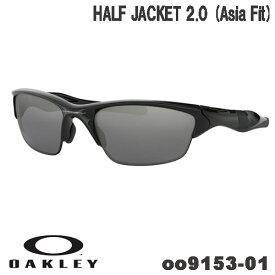 【ポイント20倍】オークリー サングラス ハーフジャケット アジアフィット OAKLEY HalfJacket® 2.0 スポーツ oo9153-01 正規販売特約店