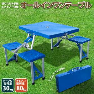 アウトドアテーブル オールインワンテーブルセット チェア一体型 4人用 折りたたみテーブル ピクニックテーブル レジャーテーブル 軽量コンパクト キャンプテーブル イス 椅子 バーベキュ