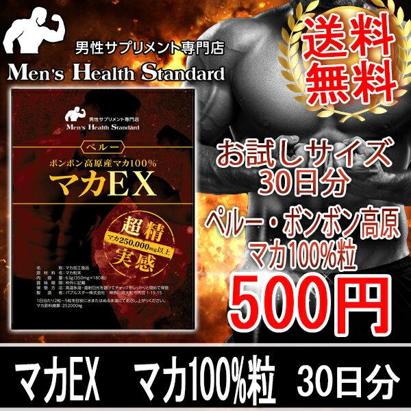 マカ 100%粒 ペルーボンボン高原産1粒に1400mgのマカ使用! マカEX 30日分(60粒) お試しサイズ   maca