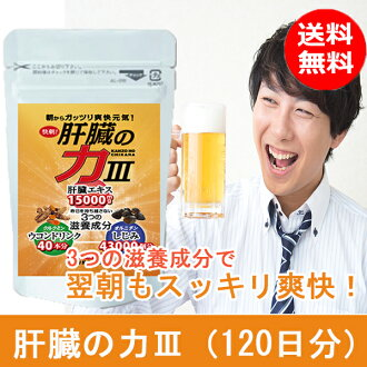 To a year-end party, an attendant of the liquor increasing from Termeric ornithine, liver extract this! For power 120 days of the supplement liver