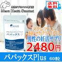 妊活 男性の妊活 サプリメント 『パパックスplus』(30日分) 亜鉛 マカ クラチャイダム