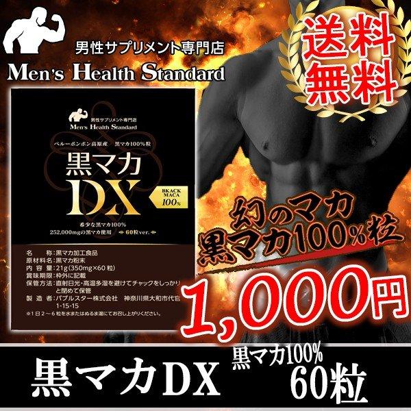 黒マカDX(60粒・30日分) 1粒に1400mgのマカ使用!黒マカ サプリメント maca 21g