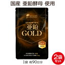 亜鉛 サプリメント 亜鉛GOLD 2袋 セット 360粒 約6ヶ月分 メール便 送料無料 男性 サプリ 鉄分 必須ミネラル 豊富な亜…