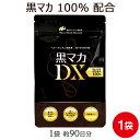 マカ サプリメント 黒マカDX 1袋 180粒 約3ヶ月分メール便 送料無料 必須 ミネラル アミノ酸 ポリフェノール アルギニ…