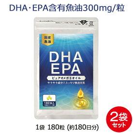 DHA サプリメント DHA+EPA 2袋 セット 360粒 約12ヶ月分 【特許】メール便 送料無料 あす楽 ピュア オメガ3 DHA EPA サプリ 巡りサラサラサプリで更年期の方をサポート!青魚 サバ缶 の代わりに MHSの特許(酸化遅延技術)DHA EPAサプリメントをどうぞ! [M便 1/5]