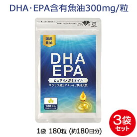 DHA サプリ DHA+EPA 3袋 セット 540粒 (約18ヶ月分) 【特許】メール便 送料無料 あす楽 ピュア オメガ3 DHA EPA サプリメント 巡りサラサラサプリで更年期の方をサポート!青魚 サバ缶 の代わりに MHSの特許(酸化遅延技術)DHA EPAサプリをどうぞ!