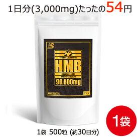 HMB サプリメント タブレット 1袋 500粒 約1ヶ月分国内製造 送料無料 1日たった42円3,060mg 安い コスパ抜群 HMB タブレット が新登場 ! 筋トレ ダイエット のサポートに! プロテイン BCAA クレアチン と一緒に HMB サプリ をどうぞ! 1袋500粒 HMBca 90000mg