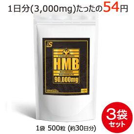 HMB サプリメント タブレット 3袋 セット 1500粒 約3ヶ月分送料無料 セットでさらにお得! 安い HMB サプリ が新登場 ! 筋トレ ダイエット のサポートに! プロテイン BCAA クレアチン と一緒に HMB サプリ をどうぞ! 1袋500粒 HMBca 90000mg [M便 1/3]