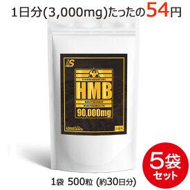 HMB サプリ タブレット 5袋 セット 2500粒 約5ヶ月分 送料無料 セットでさらにお得! HMB サプリメント が新登場! プロテイン BCAA クレアチン と一緒に HMB サプリ を! 筋トレ ダイエット のサポートに! 1袋500粒 HMBca 90000mg サプリメント 専門店MHS