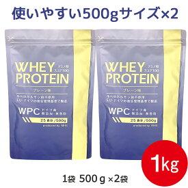 ホエイ プロテイン 1kg 500g×2袋 ドイツ産 無添加 ホエイプロテイン プレーン WPC 無香料 無着色 アミノ酸スコア100 送料無料 [M便 2/3]
