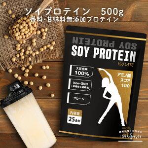 無添加 大豆プロテイン ソイプロテイン 500g 女性 の 置き換え ダイエット サポート に 大豆プロテインはオススメ!たんぱく質は お肌 髪 爪 などを作る体の大事な栄養素。 人工甘味料不使用