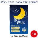 グリシン サプリメント 休息siNight 1袋 60粒 約1ヶ月分睡眠リズム 生活リズム でお悩みのあなたに! GABA ギャバ サ…