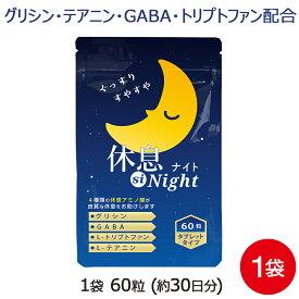 グリシン サプリメント 休息siNight 1袋 60粒 約1ヶ月分睡眠リズム 生活リズム でお悩みのあなたに! GABA ギャバ サプリメント テアニン トリプトファン 配合 サプリ で休息 睡眠 サポート 持ち運びに便利な ぐっすりsiNight分包タイプもオススメ! [M便 1/18]