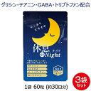 グリシン サプリ 休息siNight 180粒 (約3ヶ月分)睡眠リズム 生活リズム でお悩みのあなたに! GABA ギャバ サプリ テ…