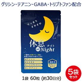 グリシン サプリメント 休息siNight 5袋 セット 300粒 約5ヶ月分睡眠リズム 生活リズム でお悩みのあなたに! GABA ギャバ サプリメント テアニン トリプトファン 配合 サプリ で休息 睡眠 サポート 持ち運びに便利な ぐっすりsiNight分包タイプもオススメ! [M便 1/3]