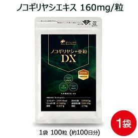 ノコギリヤシ 亜鉛 サプリ ノコギリヤシ亜鉛DX 1袋 100粒 約100日分 メール便 送料無料 深夜のトイレ習慣やトップのボリュームが気になる方に ※本製品は AGA 薄毛 抜け毛 頻尿 の治療薬ではありません。 [M便 1/18]