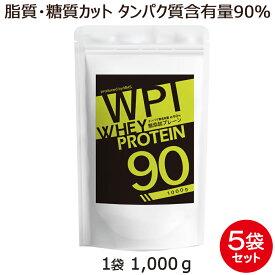 ホエイ プロテイン アイソレート WPI 5kg 1kg×5袋 セット 無添加 ホエイプロテイン プレーン WPI 無香料 無着色 アミノ酸スコア100 送料無料 乳糖 と 脂肪 を避けたい方に サプリメント 専門店MHS
