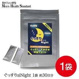 グリシン サプリ ぐっすりsiNight (約1ヵ月分)睡眠リズム 生活リズム でお悩みのあなたに! GABA ギャバ サプリ テアニン トリプトファン 配合 サプリメント で休息 睡眠 サポート ぐっすりsiNight は分包タイプです。