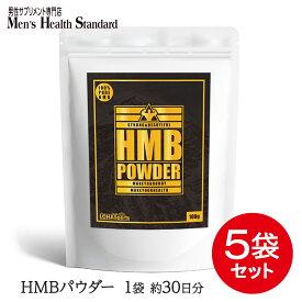 HMB パウダー (100g×5袋セット)計量スプーン付 高純度 LOHASports ロハスポーツ BCAA と一緒に摂りたいワークアウト サプリメント