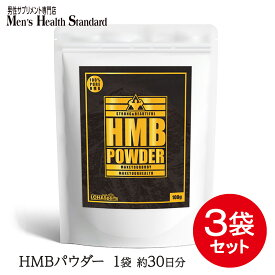 HMB パウダー (100g×3袋セット)計量スプーン付 高純度 LOHASports ロハスポーツ BCAA と一緒に摂りたいワークアウト サプリメント