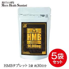 HMB タブレット (約5ヵ月分)送料無料 1日42円(3,060mg) 5袋セットでさらにお得! 安い HMB サプリ が新登場 ! 筋トレ ダイエット のお供に! プロテイン BCAA クレアチン と一緒に HMB サプリメント をどうぞ! 1袋500粒 / HMBca 90000mg