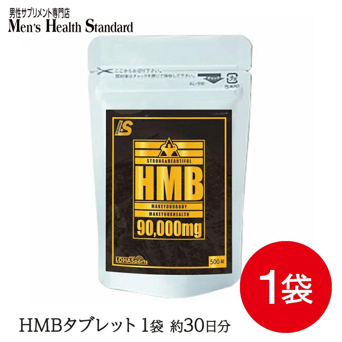 HMB タブレット (約1ヵ月分)送料無料 1日たった42円(3,060mg) 安い コスパ抜群 HMB サプリ が新登場 ! 筋トレ ダイエット のお供に! プロテイン BCAA クレアチン と一緒に HMB サプリメント をどうぞ! 1袋500粒 / HMBca 90000mg