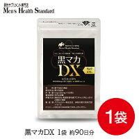 1-黒マカDX
