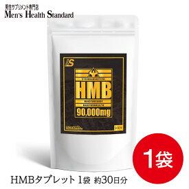 HMB hmb サプリメント (約1ヶ月分)国内製造 送料無料 1日たった42円(3,060mg) 安い コスパ抜群 HMB タブレット が新登場 ! 筋トレ ダイエット のお供に! プロテイン BCAA クレアチン と一緒に HMB サプリメント をどうぞ! 1袋500粒 / HMBca 90000mg