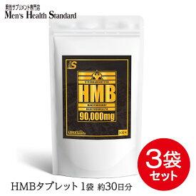 HMB タブレット (約3ヶ月分)送料無料 1日42円(3,060mg) 3袋セットでさらにお得! 安い HMB サプリ が新登場 ! 筋トレ ダイエット のお供に! プロテイン BCAA クレアチン と一緒に HMB サプリメント をどうぞ! 1袋500粒 / HMBca 90000mg
