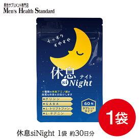 グリシン サプリ 休息siNight (約1ヵ月分)睡眠リズム 生活リズム でお悩みのあなたに! GABA ギャバ サプリ テアニン トリプトファン 配合 サプリメント で休息 睡眠 サポート 持ち運びに便利な ぐっすりsiNight(分包タイプ)もオススメ!