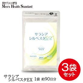 サラシア ギムネマ サプリ サラシアシルベスタEX (約9ヶ月分) メール便 送料無料 あす楽 ダイエット を頑張る方に サラシア 茶カテキン 食物繊維 配合サプリメント