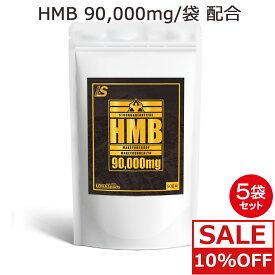 HMB サプリメント タブレット 5袋 セット 2500粒 約5ヶ月分送料無料 安い HMB サプリ が新登場 ! 筋トレ ダイエット のサポートに! プロテイン BCAA クレアチン と一緒に HMB サプリ をどうぞ! 1袋500粒 HMBca 90000mg [M便 1/3]