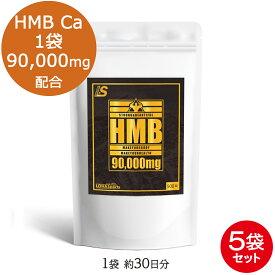 HMB タブレット (約5ヶ月分)送料無料 1日42円(3,060mg) 5袋セットでさらにお得! 安い HMB サプリ が新登場 ! 筋トレ ダイエット のお供に! プロテイン BCAA クレアチン と一緒に HMB サプリメント をどうぞ! 1袋500粒 / HMBca 90000mg