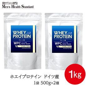 ホエイ プロテイン プレーン味 1kg 500g×2袋セットメール便 送料無料 あす楽 ドイツ産 ホエイプロテイン WPC 国内製造 アミノ酸スコア100 無添加 無香料 無着色 1kg 3kg 5kg 10kg から選べます
