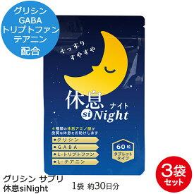グリシン サプリ 休息siNight (約3ヶ月分)睡眠リズム 生活リズム でお悩みのあなたに! GABA ギャバ サプリ テアニン トリプトファン 配合 サプリメント で休息 睡眠 サポート 持ち運びに便利な ぐっすりsiNight(分包タイプ)もオススメ!