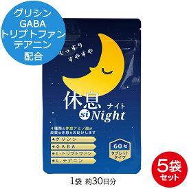 グリシン サプリ 休息siNight (約5ヶ月分)睡眠リズム 生活リズム でお悩みのあなたに! GABA ギャバ サプリ テアニン トリプトファン 配合 サプリメント で休息 睡眠 サポート 持ち運びに便利な ぐっすりsiNight(分包タイプ)もオススメ!