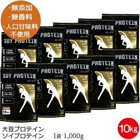 大豆プロテイン ソイプロテイン (10kg) 1kg×10袋セット国内製造 置き換え ダイエット をする 女性 に 大豆プロテインはオススメ!たんぱく質は、お肌 髪 爪 などを作る体の大事な栄養素です。 健康維持、美容のために! 500g 1kg 3kg 5kg 10kg を販売中!